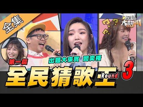 台綜-綜藝大熱門-20200327 全民「猜歌王」爭霸 Round 3!最強十人淘汰賽正式開打!!