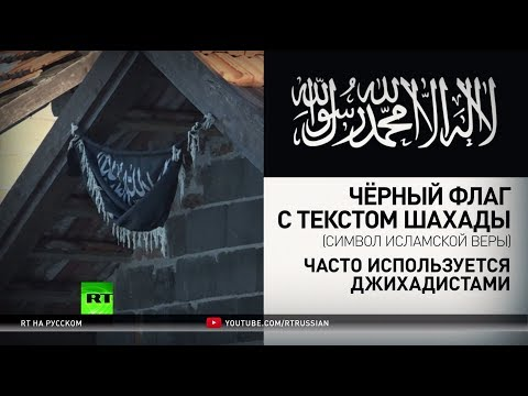 Мини-халифаты в боснийских сёлах — страна опасается возвращения исламистов после разгрома ИГ