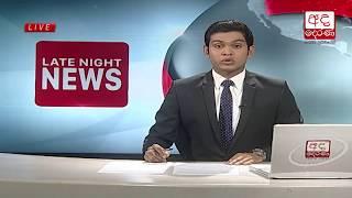 Ada Derana Late Night News Bulletin 10.00 pm - 2018.07.22