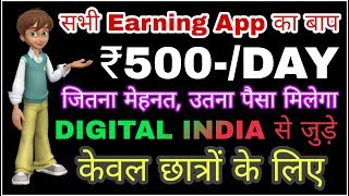 Great earning app ₹500 install this app new 2018. Best trending offer for Paytm user.
