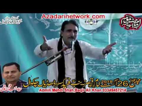 Zakir Sajjad Shumari || Majlis 26 August 2018 Fareed Kasar ||