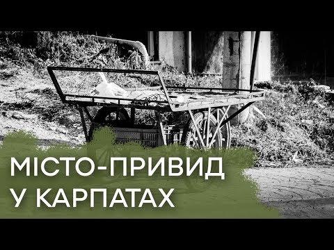 Тайна города-призрака в Карпатах. Главная программа