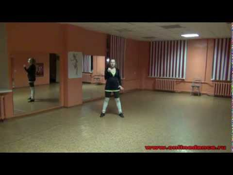 Танцы для девушек и женщин Урок №2