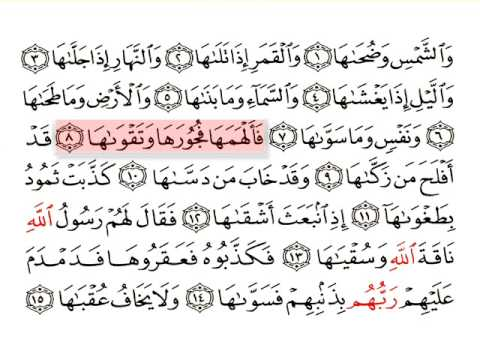 Ash Shams-surat 091-Huthaify