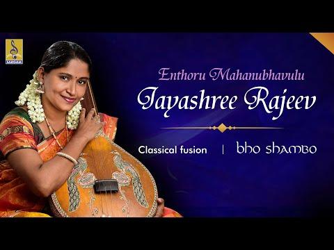 Entharo Carnatic Classical Fusion by Jayashree Rajeev