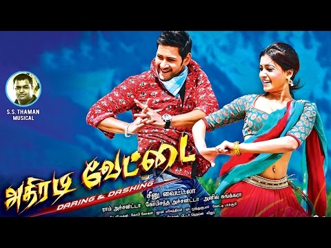 athiradi vettai tamil dubbed movie free download