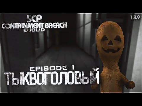 SCP - Containment Breach  | 1.3.9 | Euclid | Episode. 1 -  Тыквоголовый