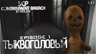 SCP - Containment Breach  | 1.3.9 | Euclid | Episode. 1 -  Тыквоголовый