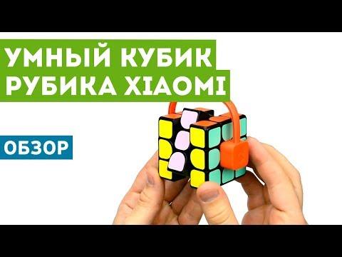 Умный кубик Рубика?! Обзор Xiaomi Giiker Super Cube i3