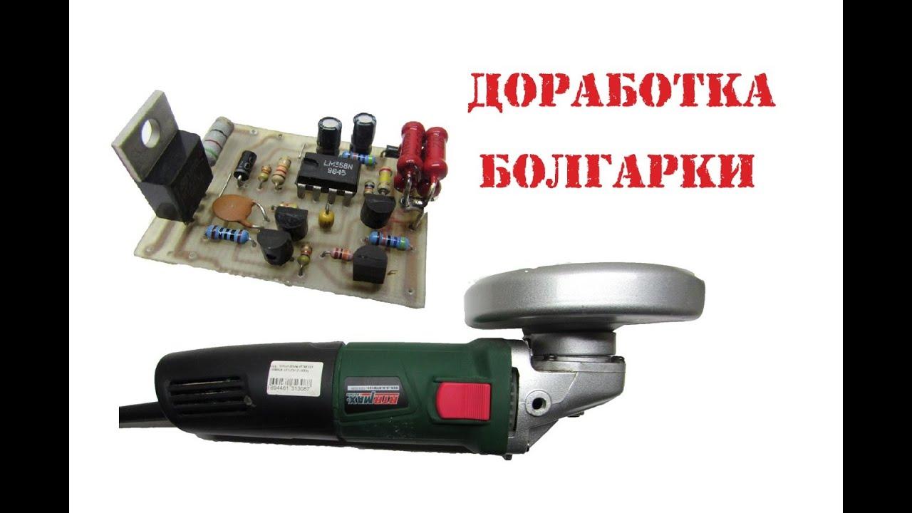 Плавный пуск для болгарки своими руками схема