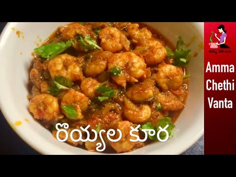 Prawns Curry Recipe In Telugu(రొయ్యల కూర తయారీ)Andhra Royyala Kura | How To Make Prawns Tomato Curry