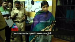 Mother murdered daughter in Ezhimala Navel base
