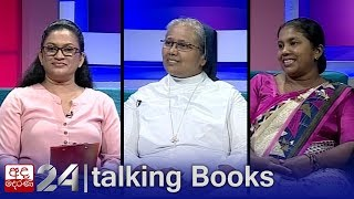 Rev. Sister Mary Renuka & Dilrukshi Fernando | Talking Books [EP 1194]