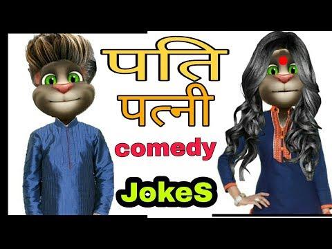 pati-patni funny jokesby talking tom /new husband wife comedy/talking tom