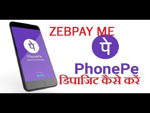 Zebpay PhonePe UPI  se add deposit fund complete step by step process buy  bitcoins tez bhim paytm