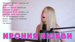 Ирония любви — Настя Кормишина | cover Принцесса Авеню