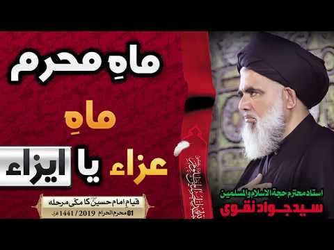 Muharram Mah e Aza ya Ezaa || Ustad e Mohtaram Syed Jawad Naqvi