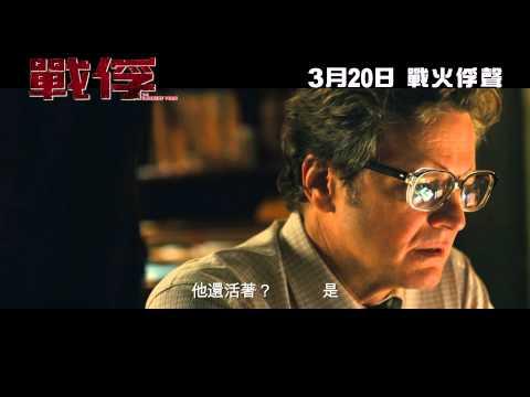 戰俘 (The Railway Man)電影預告