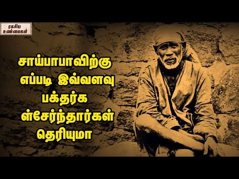 Some  Must Follow Quotes Of Sai Baba About Life || Unknown Facts Tamil