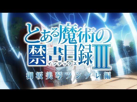 とある魔術の禁書目録Ⅲ キャラクター別PV『御坂美琴ツンデレ編』 - YouTube (09月28日 09:45 / 12 users)