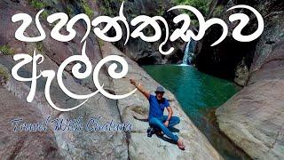 Travel With Chatura  | Pahanthudawa Falls
