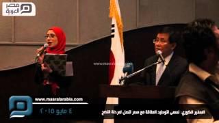 مصر العربية | السفير الكوري: نسعى لتوطيد العلاقة مع مصر لتصل لمرحلة النضج