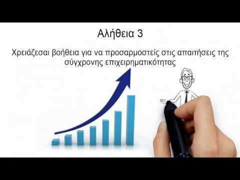 8 παραδοχές/αλήθειες πριν από κάθε νέο επαγγελματικό ξεκίνημα  Business Mentor Greece