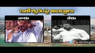YCP leaders double tongue on Kaleshwaram project | CM YS Jagan |Anil Kumar Yadav | Hereand#39;s the proof