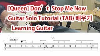 [Queen] Don't Stop Me Now Guitar Solo Tutorial (TAB)배우기