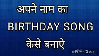 APNE NAAM KA BIRTHDAY SONG KESE BANAYE / How To Make Birthday Song Of Your Name | Birthday Song.