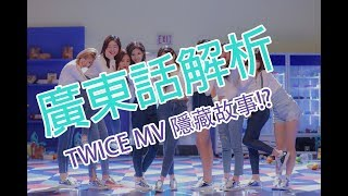 TWICE MV隱藏故事??? TT | KNOCK KNOCK | HEART SHAKER | MV大解析!!! [中文字幕]