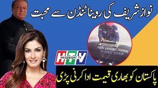 The History of Nawaz Sharif and Raveena Tandon During 90s