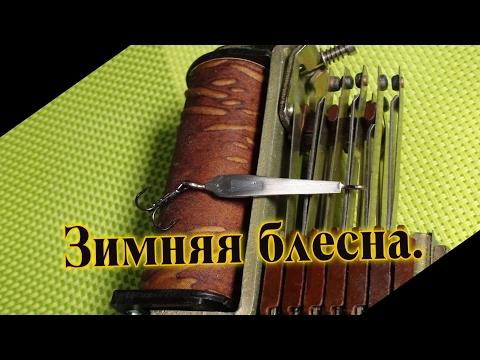 Download youtube Рыбалка зимой. Блесна для начинающих. mp3,webm,mp4,3gp