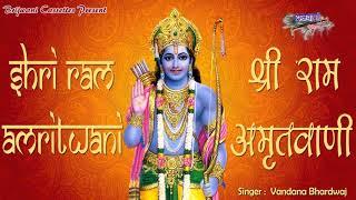 श्री राम अमृतवाणी : Vandana Bharadwaj : Shri Ram Amritwani : Brijwani Cassettes