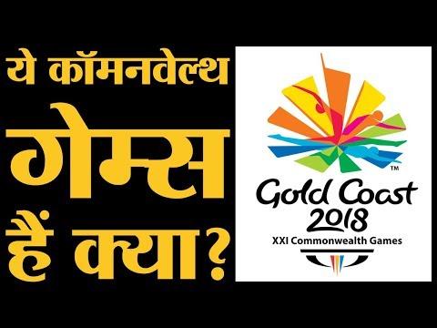 CWG 2018 में इंडिया से मेडल जीतने के कौन कौन हैं दावेदार? | Gold Coast 2018 | Common Wealth Games