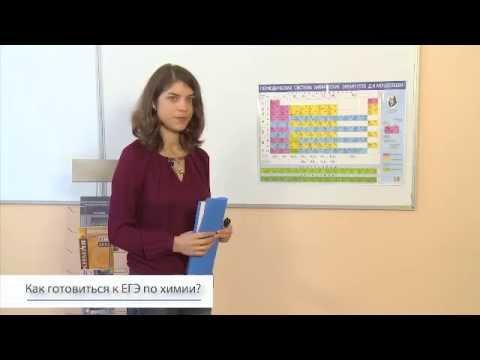 Как готовиться к ЕГЭ по химии. Видеорекомендации по подготовке к ЕГЭ-2015