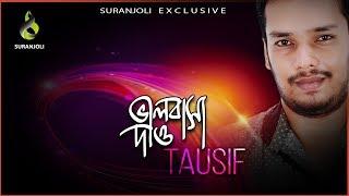 Tausif - Valobasha Daw | New Audio Song 2017 | 4K Video