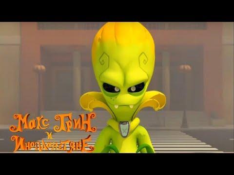 Макс Грин и инопланетяне –Свет, камера, вторжение! - серия 5 - Мультфильм для детей – НЛО