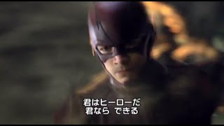 THE FLASH/フラッシュ シーズン1 第13話