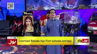 Game Show Aisay Chalay Ga 11th June 2018 Full Episode | BOL News