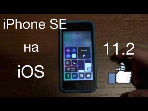 Работа iPhone SE на iOS 11.2