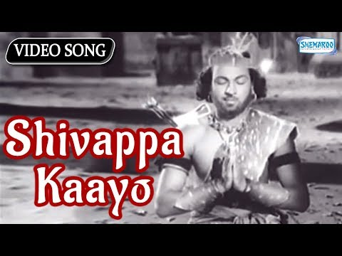 Shivappa Kaayo Tande - Bedara Kannappa - Devotional Kannada Songs video