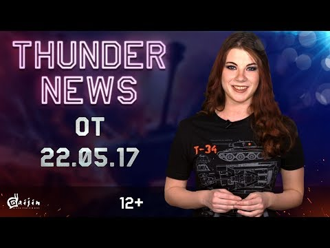 Thunder News выпуск от 22.05.2017