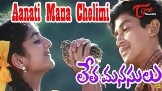 Letha Manasulu - Aanati Mana Chelimi Video Song