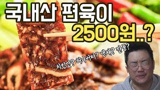 $2 Korean style pork skin jelly in 6 different flavors! (Korean Food Mukbang Review) [ENG Sub]