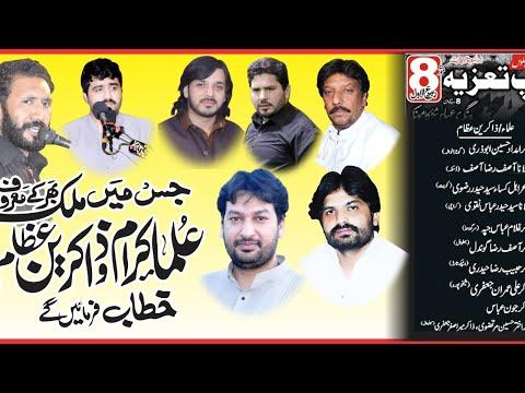 8 Rabi Ul Awal 6 November  2019 Live Majlis e Aza (Kamoke..... Gujranwala)