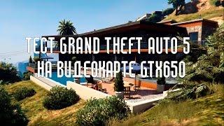 Тест Grand Theft Auto V (GTA 5) на видеокарте GeForce GTX 650