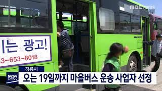 강릉시, 마을버스 운송 사업자 선정