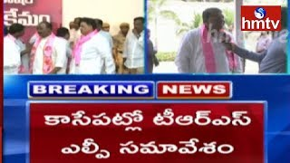 TRS LP Meeting Updates | Winning TRS MLAs Face To Face With hmtv