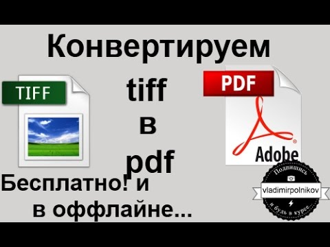 Скачать tiff2pdf. exe Tiff